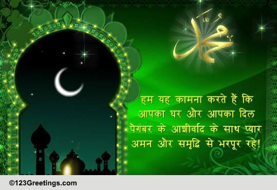 Hindi eid ul milad un nabi cards free hindi eid ul milad un nabi hindi eid ul milad un nabi cards free hindi eid ul milad un nabi wishes 123 greetings m4hsunfo