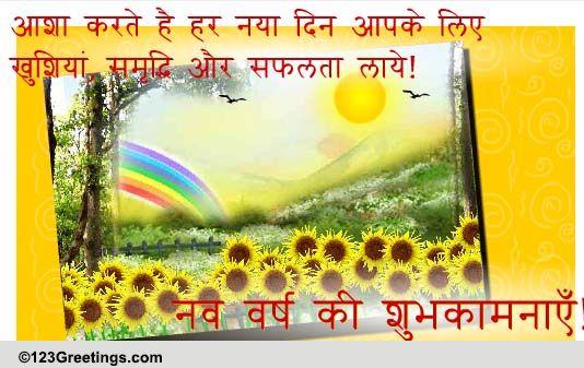 Hindi Cards, Free Hindi Wishes, Greeting Cards | 123 Greetings