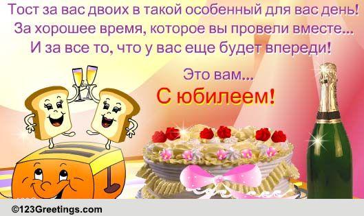 Russian Godovshchina Cards Free Russian Godovshchina Wishes 123