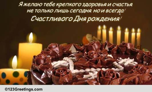 Russian Birthday Cards Free Wishes Greeting